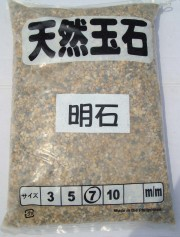 砂利玉石 明石 袋