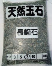 長崎石 袋